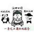 北京带备案房地产经纪公司转让