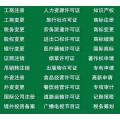北京公司办理经营范围变更需要哪些材料