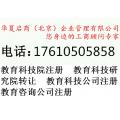 北京教育研究院转让价格