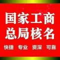 北京哪个代办公司可以办理进出口权