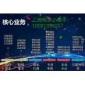 北京国际旅行社转让价格