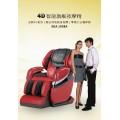按摩椅新款豪华零重力太空舱多功能SGA1008A