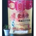 东光县卓泰塑料包装手撕风干牛肉干真空包装袋