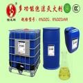 供應鎖龍消防6%DZG多功能泡沫滅火劑品質保證