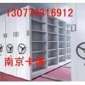 移动式货架,档案柜,密集架-南京卡博
