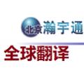 全球专业翻译 130多种语言翻译机构