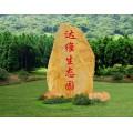 廣東黃蠟石適用于各種門牌石 村牌石 招牌石勵志石刻字石材