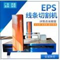 厂家生产eps线条切割机 信诚数控 电热丝切割机