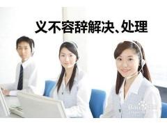 欢迎进入(宁波万家乐网站)全国各点售后维修&总部电话