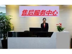 欢迎进入(宁波光芒网站)全国各点售后维修&总部电话