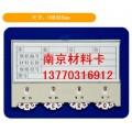 磁性材料卡厂家、磁性货架卡、磁性防水卡--南京卡博