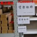 优惠供应货架排列签,PVC货架分区牌-南京卡博