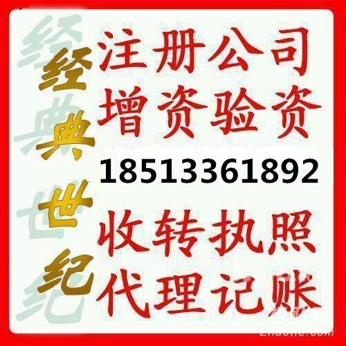 代办山东售电公司注册公示一站式服务