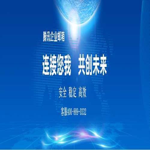 江苏腾讯企业邮箱开通