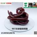 907冷涂型防锈脂浙江壳邦力特油脂生产与批发
