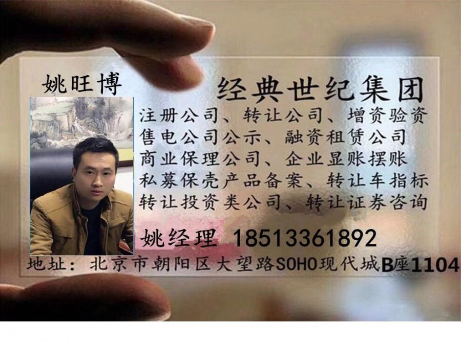 转让基金管理公司北京基金管理公司转让