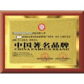怎么申办中国著名品牌证书要提供什么资料