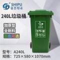 重庆永川餐厨塑料垃圾桶生产厂家
