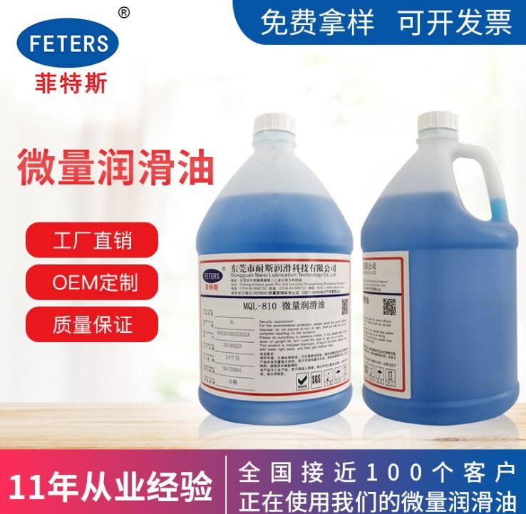 上海菲特斯铝棒植物润滑油微量润滑油厂家