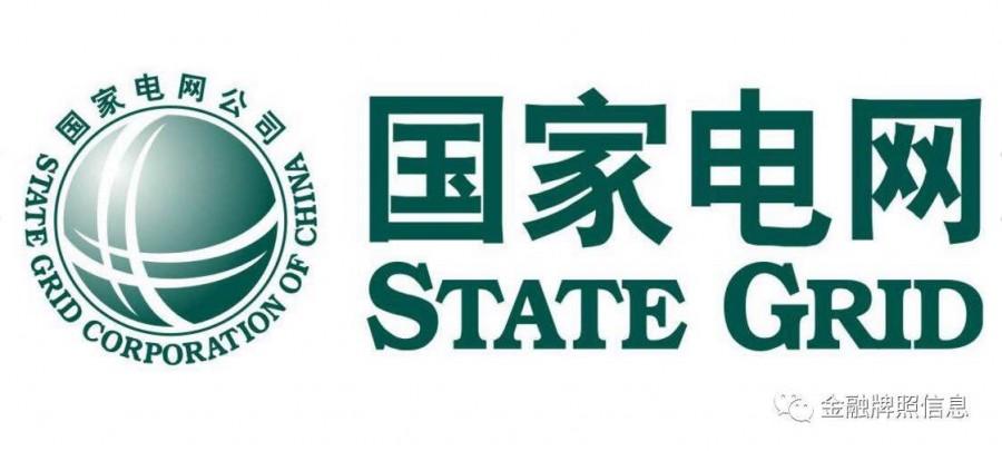 北京中字头售电公司注册条件