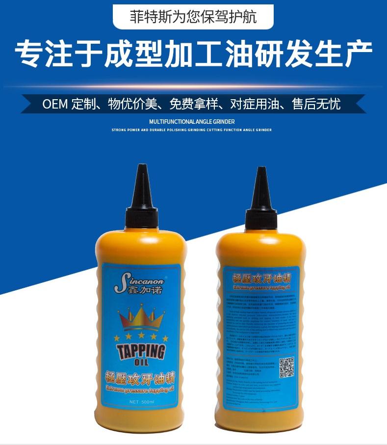 上海菲特斯不锈钢不断丝锥不锈钢攻牙油厂家