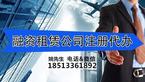 注册2亿内资融资租赁公司流程
