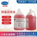 杭州菲特斯铝切割植物切削油微量润滑油厂家