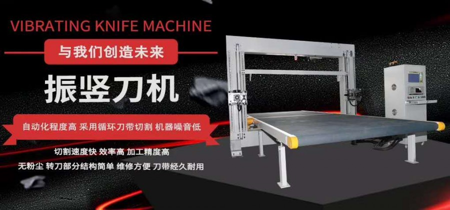 南康恒翔机械厂家生产海绵仿形切割机操作步骤隔音棉