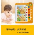 蒙特梭利·多元智能探究式立體課程 2-6歲蒙臺梭利教具