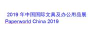 2019上海文具展-2019上海法兰克福文具展
