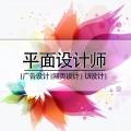 上海哪里学平面设计好,理论加实例保证教学质量