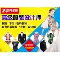 上海哪里学服装设计好,十多年经验口碑好赢得信赖