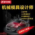 上海汽车设计培训、荟聚行业大咖授课快速入门上手