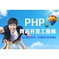 上海PHP网站开发培训,MySQL数据库管理培训