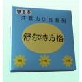 七田真舒爾特方格42張84面-專注力訓練卡-注意力訓練卡
