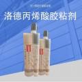 丙烯酸结构胶粘剂经销商