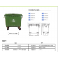 重庆合川660升塑料垃圾桶箱生产厂家