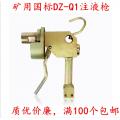 礦山施工設備及配件  恒壓式礦用注液槍 優質耐用 瑞天機械