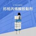 丙烯酸结构胶