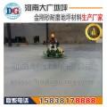 采購金剛砂耐磨地坪材料 請找正規大廠家:河南大廣建材有限公司