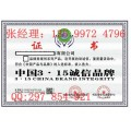 哪里申请中国315诚信品牌证书什么价格