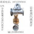 lfx分流旋翼式蒸汽流量计规格 型号 口径 河北宏业厂家价格