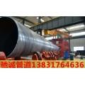 自来水管道630*8螺旋焊管价格