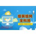 上海电脑组装在哪里学,手把手实操教学即学即用