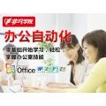 上海哪里学办公软件好、职场提升工作效率不可少
