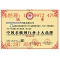 怎样申请中国行业十大品牌证书几天出证