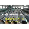 螺旋钢管厂家DN600价格