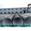自来水管道用530*8螺旋焊管一吨价格