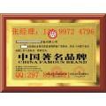 怎样申请中国著名品牌认证几天出证