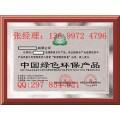 申办中国绿色环保产品证书费用多少